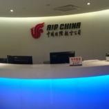 『【上海浦東国際空港】機内食と違い御飯が美味しい!中国国際航空ビジネス・ファーストラウンジ』の画像