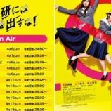 『ドラマ『映像研には手を出すな!』の放送局が発表になったぞ!【乃木坂46】』の画像