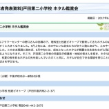 『6月13日(火)戸田第二小学校で「ホタルの鑑賞会」19時半から20時半まで』の画像