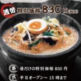 『【平日限定】サービスランチ 830円(税別)!』の画像