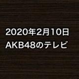 2020年2月10日のAKB48関連のテレビ