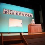 『第67回松戸市文化祭のご報告』の画像