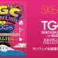 SKE48メンバー限定の「TGC しずおか 2020 出演権獲得イベント」を開催!現在参加表明しているメンバー…