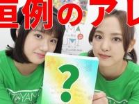 俺たちが大好きなSATOYAMA & SATOUMI movement コラボカレー今回も発売!!!