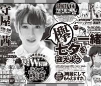 【欅坂46】ヤングガンガン2号連続でキタ━━━(゚∀゚)━━━!!超極大両面ポスター&ICカードステッカーが付録に!
