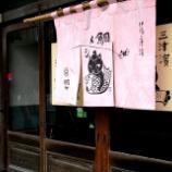『JAL×はんつ遠藤コラボ企画【松山編2】3日め・鯛めし(鯛や)』の画像