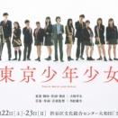 ■ 『東京少年少女』@渋谷区文化総合センター大和田さくらホール