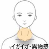 『喉の違和感 室蘭登別すのさき鍼灸整骨院 症例報告』の画像