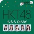 【お知らせ】HKT48メンバーがMARK IS 福岡ももちの魅力を徹底解剖!