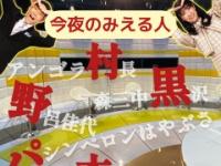 【日向坂46】今夜の『みえる』出演者のクセwwwwwwwwww