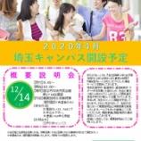 『【企画広報】埼玉オープンキャンパス!!』の画像