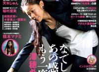 【HKT48】宮脇咲良1st写真集発売決定