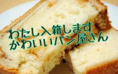 『可愛い名前のパンが勢ぞろい♡♡【わたし入籍します♡】』の画像