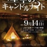 『【イベント】鶴田町キャンドルナイトに出店します』の画像