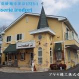『【綾瀬市シリーズ】Patisserie irodori 洋菓子店』の画像