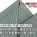 『残業代未払いや年功序列が日本経済を崩壊させる。見返りが無ければ人は怠ける。』の画像