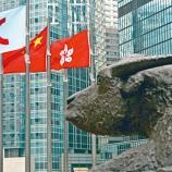 『【香港最新情報】「康基医療のIPO凍結資金、今年最高額の3095億ドル」』の画像