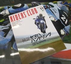やっと見つけたよ。『ライダースクラブ11月号』特集は「検証ヤマハハンドリング」です!