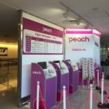 『[成田空港]空港ラウンジ 訪問記(第1ターミナル・IASS)』の画像