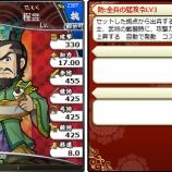 『ニューカードのご紹介その323 R程昱(全兵の猛攻令)』の画像