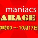 『【本日開催】maniacs Web Shop 2015ガレージセール 2015年10月3日(土)20:00スタート』の画像