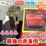 『【乃木坂46】飛鳥ちゃんがテンションMAXにwww『あらららららら!!!』可愛すぎるwwwwww』の画像