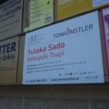 『Tonkünstler-Orchester Niederösterreich』の画像