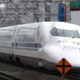 『700系東海道新幹線LASTRUN装飾を撮影してきた!浜松駅 2020/2/12』の画像
