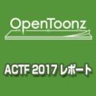 『【OpenToonz】ACTF 2017 レポート』の画像