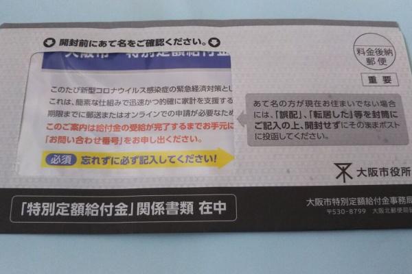 円 市 大阪 金 万 給付 10