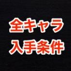 【刀剣乱舞】全キャラクター一覧・入手条件・レシピとドロップ・読み方簡易情報