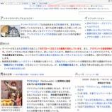 『ウィキペディアのパロディサイト』の画像