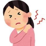 『首スジから肩上部のコリって首が原因なの?!』の画像