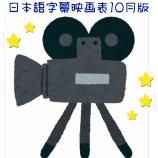 『日本語映画字幕表 2016年10月版のご案内』の画像