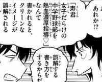 【朗報】薬師寺「佐藤寿也にはクリーンなイメージがある」