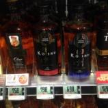 『【ウイスキー】ブラックニッカに強敵現るw』の画像