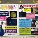 『星空案内人とだの案内が戸田市役所1階でお知らせされています!』の画像