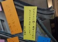 【七夕】NMB48メンバーが書いた短冊公開!みるきーの短冊…