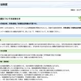 『戸田市の児童手当制度についての概要が戸田市ホームページで公開されています』の画像