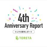 『「トレタ」、サービス開始から4周年。』の画像