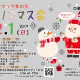 『タマッククリスマスパーティー!』の画像