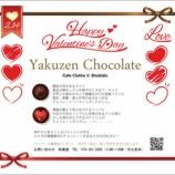 『【完売御礼】バレンタイン薬膳チョコ♪ 購入ご希望の方はお早めに!』の画像