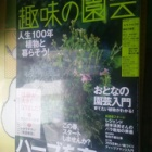 『(´・ω・`)宣長おかきに趣味の園芸』の画像