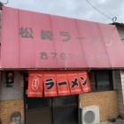 『久々の『松崎ラーメン』に大満足!』の画像