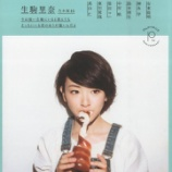 『【乃木坂46】生駒里奈 文芸誌『パピルス』で30ページの特集が組まれている件』の画像