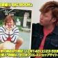 宮原健斗選手の1st Visual Book 「最高!の男 ...