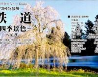 『鉄道写真展のお知らせ』の画像