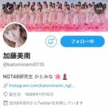 『速報!!!山口真帆への不適切発言 NGT48加藤美南、SNSが解禁される・・・』の画像