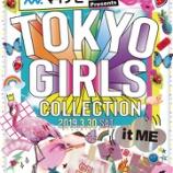 『3/30開催『東京ガールズコレクション2019』に欅坂46・日向坂46から9名のメンバーが出演決定!』の画像