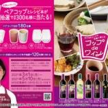『【キャンペーン】初の統合キャンペーン「コップdeワイン」』の画像